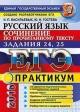 ЕГЭ-2018 Русский язык. Практикум. Сочинение по прочитанному тексту. Задания 24, 25